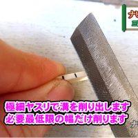 極細ヤスリで溝を削り出します 必要最低限の幅だけ削ります