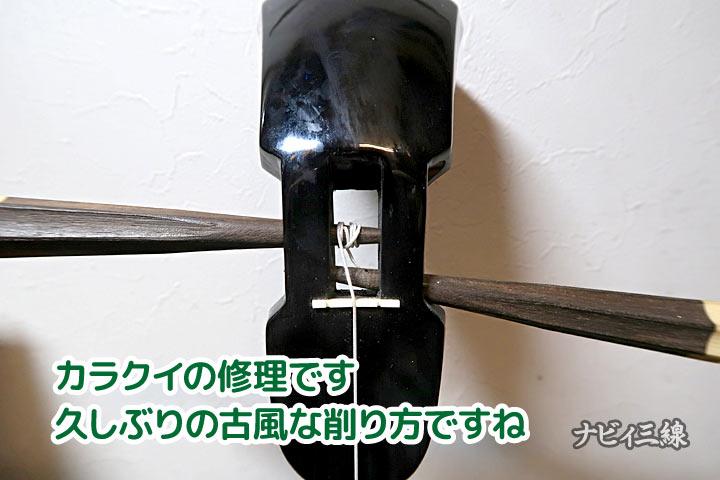 カラクイ修理(古風バージョン)