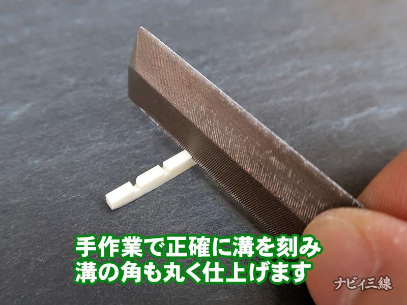 手作業で正確に溝を刻み溝の角の丸く仕上げます
