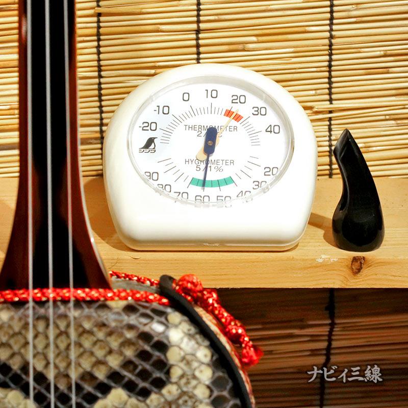 三線の温湿度管理
