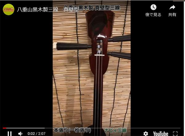 八重山黒檀製三線の動画