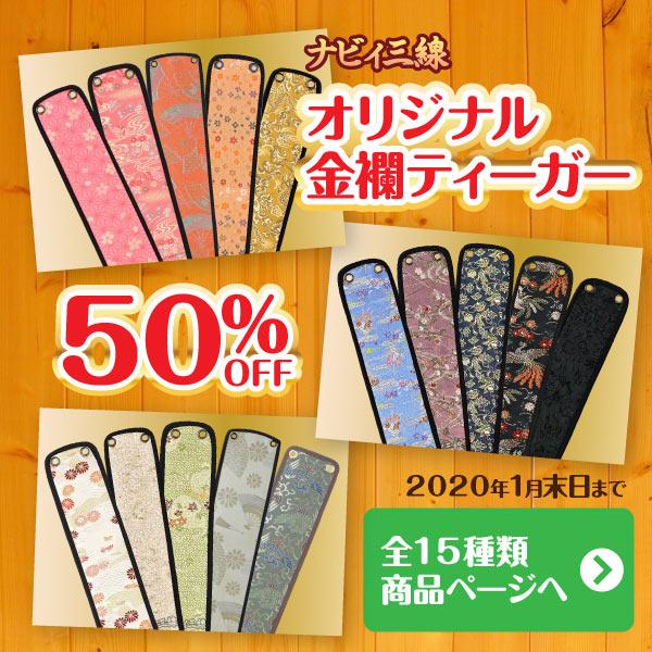 ナビィ三線オリジナル金襴ティーガー半額セール中!